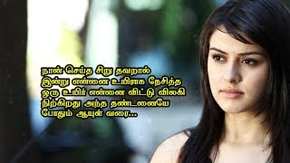 Best love quotes in Tamil1