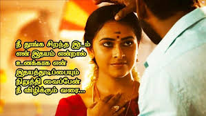 Best love quotes in Tamil2