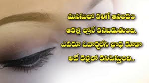 Heart touching Telugu quotes2